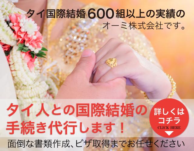 タイ国際結婚手続き代行